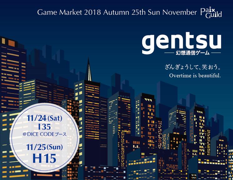 gentsuゲームv0.2.0、予約開始いたしました!