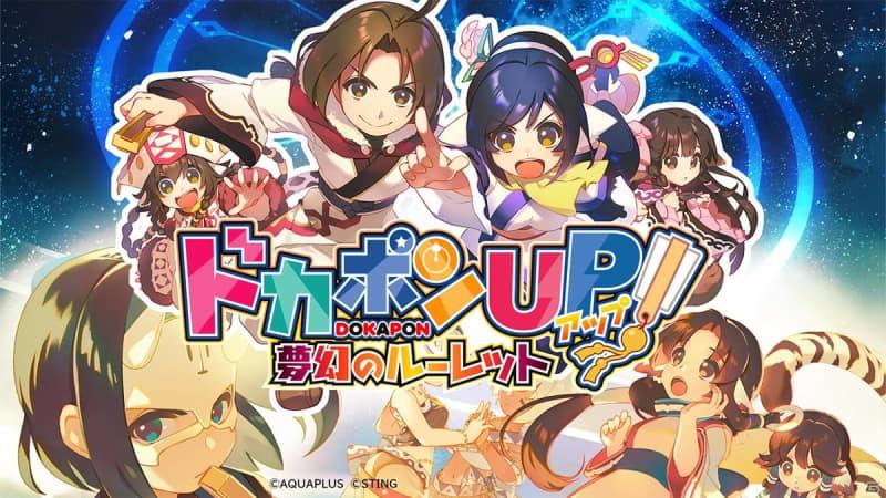 PS4/Switch「ドカポンUP! 夢幻のルーレット」が12月10日に発売!「ドカポン」シリーズの最新作は「うたわれるもの」の世界が舞台