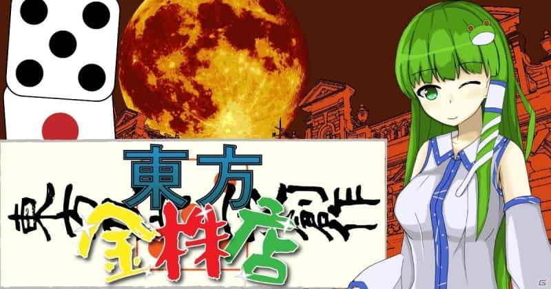 すごろくマネーゲーム「東方金株店 ~Touhou MONEY STOCKS SHOPS~」の早期アクセスがSteamで開始!