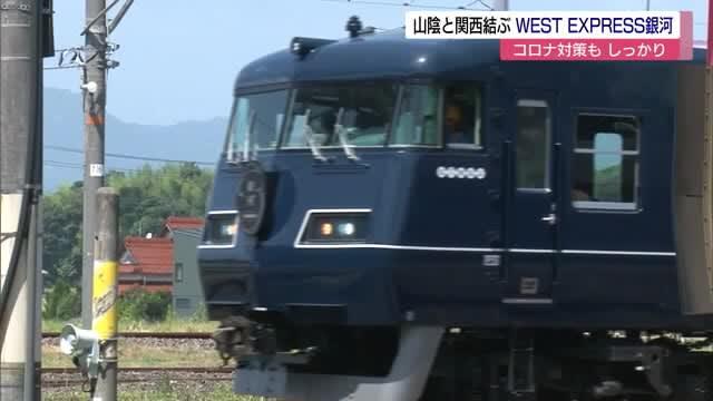 WEST EXPRESS銀河 9月デビュー決定 コロナ対策施した車内を初公開(島根・鳥取)