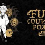 ボードゲーム「七つの大罪(戒めの復活)フルカウンターポーカー」が9月18日に発売!