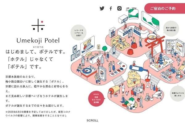 JR西日本グループ、新ブランドホテル「Umekoji Potel KYOTO」を10月14日に開業