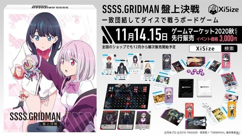TVアニメ「SSSS.GRIDMAN」がボードゲームになって登場!グリッドマン同盟の一員となってアレクシスを倒せ