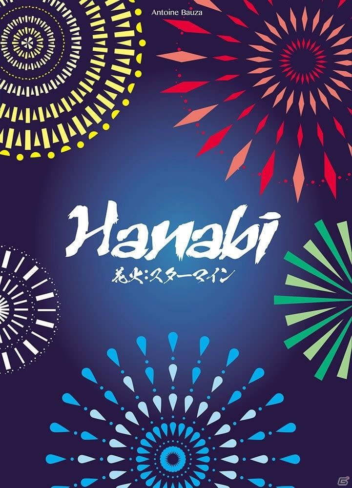 カードを使った協力型ボードゲーム「花火:スターマイン」日本語版が発売!協力してすべての花火を打ち上げよう