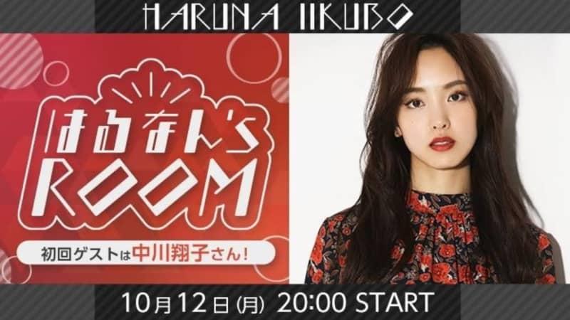 飯窪春菜、配信番組『はるなん's ROOM』スタート+初回ゲストは中川翔子!