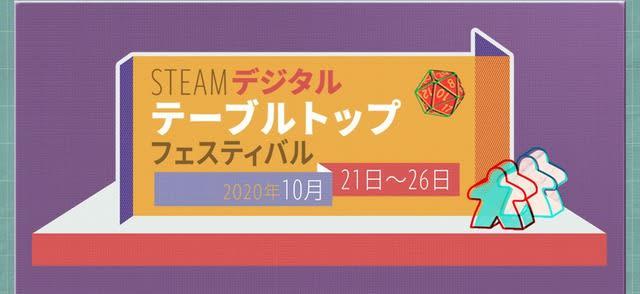 日本時間10月22日2時から開催の「Steamデジタルテーブルトップフェスティバル」イベントスケジュール公開!