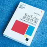 人気放送作家・白武たけおが仕事術本 「SNSは欠かせない」と語る理由