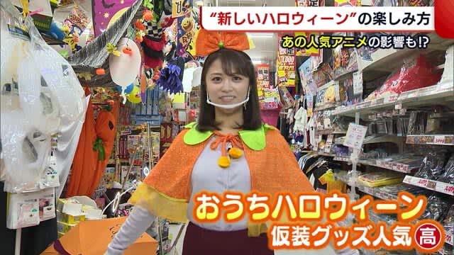 """今年は""""おうちハロウィーン""""を楽しむ! あのアニメの影響も?""""仮装人気""""は衰えず【新潟】"""