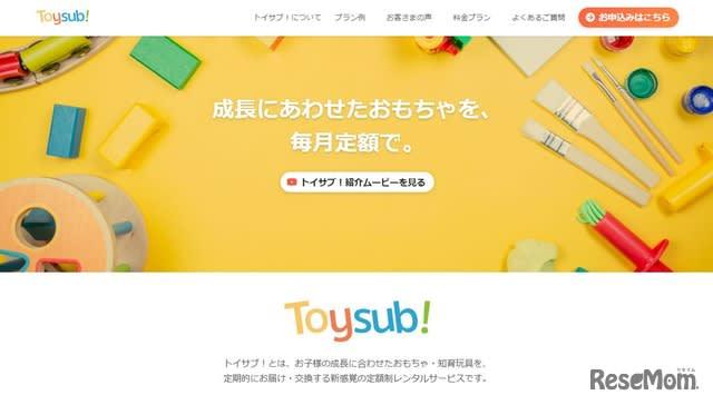 おもちゃサブスク「トイサブ!」対象年齢を満6歳まで拡大