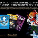 4つのエレメンタルを駆使して戦うカード対戦型ボードゲーム「ELEMENTAL」が発売!