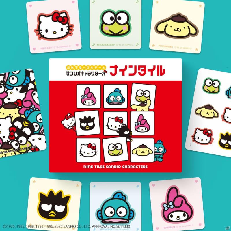 パズルゲーム「ナインタイル サンリオキャラクターズ」がゲームマーケット2020秋で先行発売!