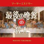 聖書をモチーフにしたマーダーミステリー「最後の晩餐の殺人」がゲームマーケット2020秋にて発売