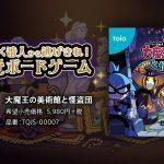 ロボットトイ「toio」専用タイトル第7弾「大魔王の美術館と怪盗団」が本日発売!