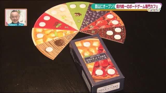 《NewOpen》ボードゲームを楽しみながら喫茶メニューも…<福島県・喫茶andBGPOTJAM>