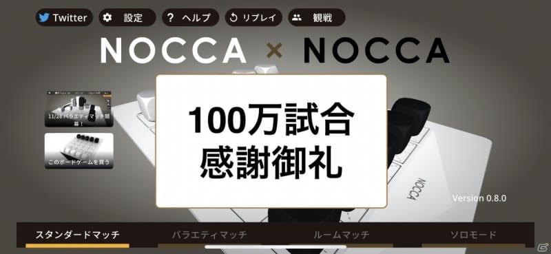アプリ版「ノッカノッカ」の総試合数が100万試合を突破!レーティング戦「バラエティマッチ」や観戦モードが登場