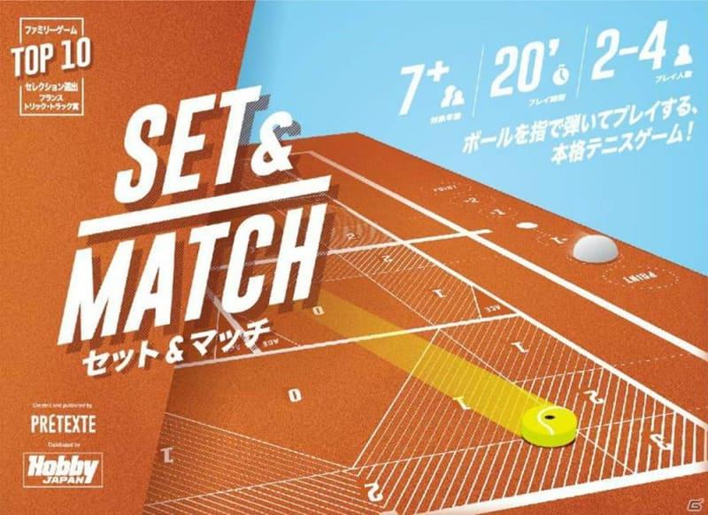 本格テニスをテーブル上で再現したボードゲーム「セット&マッチ」が発売!