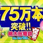 定番すごろく最新作『桃太郎電鉄 ~昭和 平成 令和も定番!~』累計販売が75万本を突破!