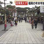 収束見えず 連日100人超え… 福岡の年末年始 コロナで一変