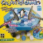 ステイホームに楽しむ☆ 家族でできる簡単楽しいボードゲーム