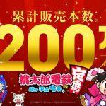 『桃太郎電鉄 ~昭和 平成 令和も定番!~』累計販売本数200万本突破!