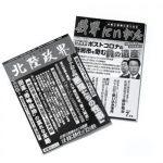 表紙はまるで雪国の「噂の真相」……!? 地元政治家と企業を狙い撃ち! 北海道・東北・北陸の政経雑誌