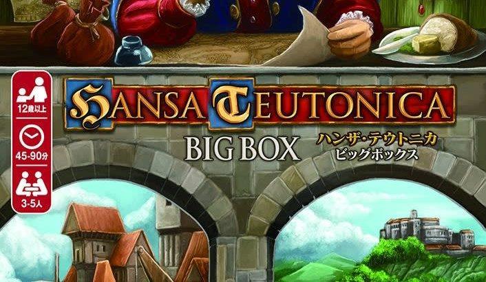 """""""ハンザ同盟""""がテーマのボードゲーム「ハンザ・テウトニカ」に2つの拡張セットを同梱した豪華版が発売!"""