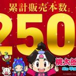 シリーズ最新作『桃太郎電鉄 ~昭和 平成 令和も定番!~』発売2ヶ月半で累計販売本数250万本突破