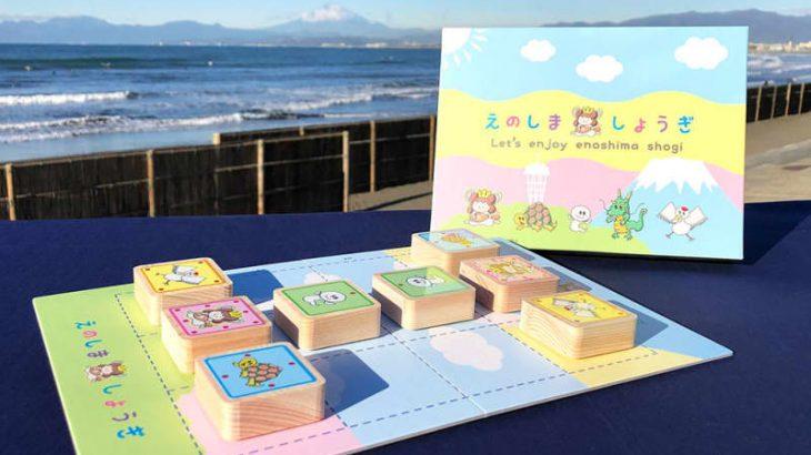 4歳から遊べる「しょうぎ」 つるの剛士さんデザイン、江の島の新たな観光起爆剤に