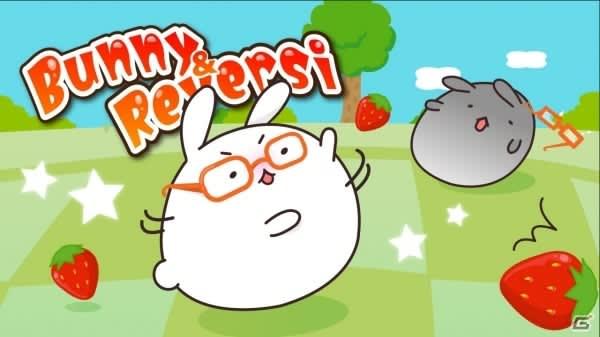iOS/Android「Bunny and Reversi」が配信!マスに置かれた食べ物を集めつつ進めるリバーシゲーム