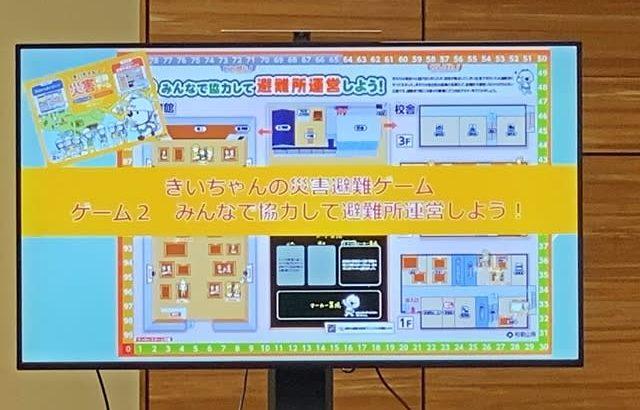 「きいちゃんの災害避難ゲーム」完成