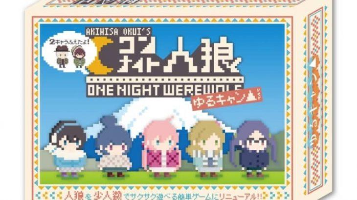 アナログゲーム「ワンナイト人狼×ゆるキャン△」が2キャラクターを加えて4月16日に発売!