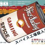生ハムを用意して挑戦!嗅覚で推理するマーダーミステリー「スパイス工場殺人事件」がゲームマーケット2021大阪にて発売