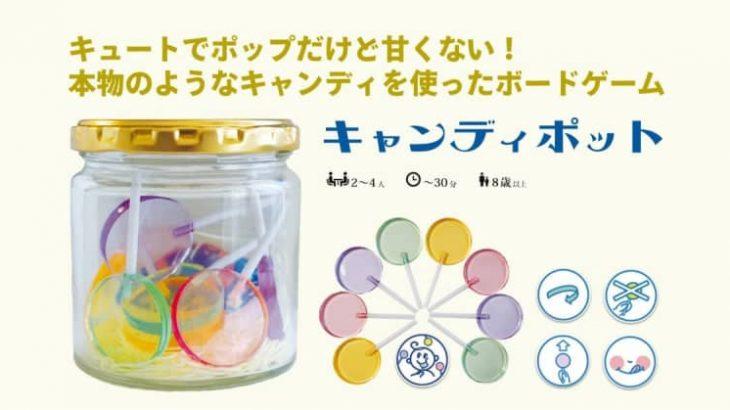 本物のようなキャンディを使ったボードゲーム「キャンディポット」が4月10日に発売!