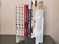 本好きの悩みを100円で解決! ダイソーの「お助け本棚」で「見せながら」すっきり収納