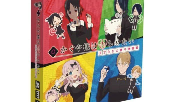 TVアニメ「かぐや様は告らせたい」の本格派ボードゲームが登場!