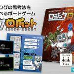 20分でプログラミングの思考法が身につく! 直感的に学べるボードゲーム「ロジックロボット」