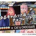 「ゆるキャン△」と「キャット&チョコレート」がコラボした「ゆるキャ△ット&チョコレート」よりアクシデントの回避案を紹介!