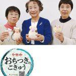 平塚市・寺子屋運営団体「全集中」で腹式呼吸を ストレス緩和効果を啓発