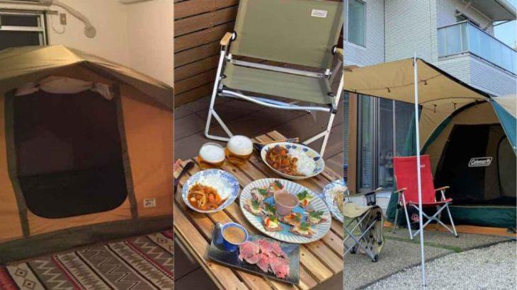 【おうちキャンプのイロハ】部屋キャンプ・ベランピング・庭キャンプを楽しむ方法 人気の道具や過ごし方など