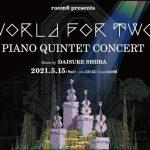 あらゆる生物が死に絶えた世界をピクセルアートで描くADV「World for Two」のPiano Quintet Concertが東京で5月15日に開催!