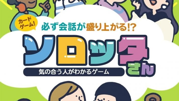 「ソロッタさん」が4月21日に発売!プレイするだけで気の合う人が見つかるカードゲーム