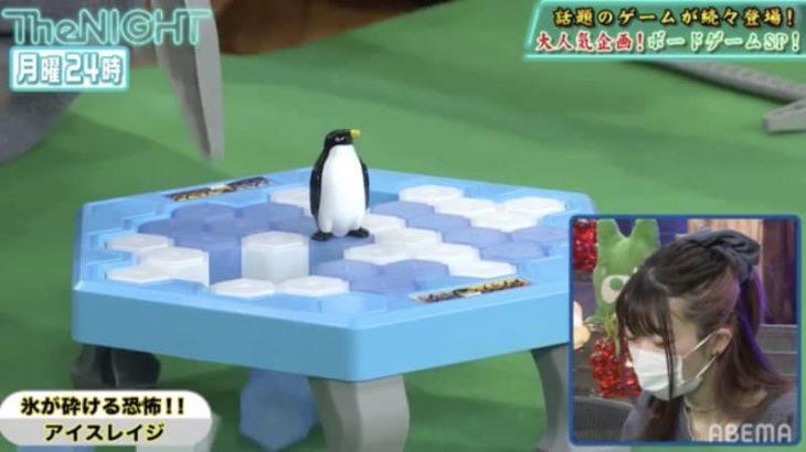 爽快感たっぷり!スピードワゴンがぱいぱいでか美、小島みゆとボードゲーム「アイス レイジ」に挑戦