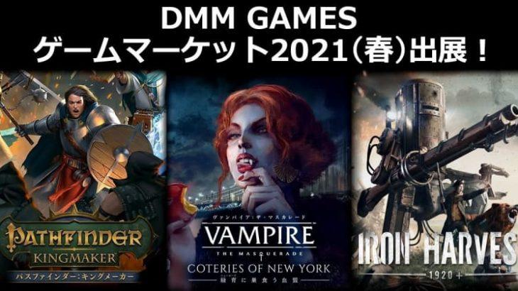 DMM GAMESがゲームマーケット2021春に出展!新作RTS「アイアンハーベスト」などを紹介