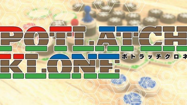コマとチップの選択で勝負が決まる積み上げ系陣取りボードゲーム「POTLATCH KLONE」が5月中旬に発売!