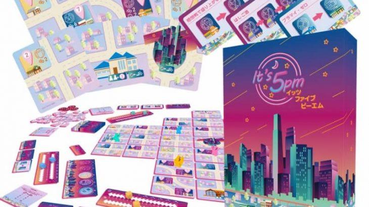 街を作りながら散策を楽しむボードゲーム「イッツファイブピーエム」が4月10日より先行販売!