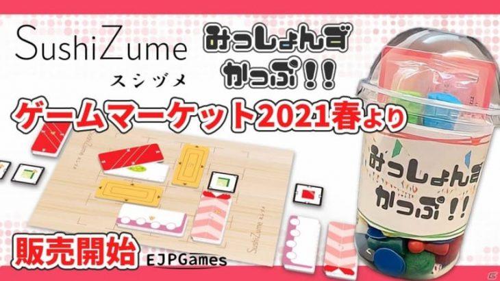 パーティーゲーム「みっしょんずかっぷ!!」と戦略スシボードゲーム「SushiZume」がゲームマーケット2021春で販売!