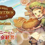 ファンタジー世界が舞台の商会発展ボードゲーム「ファーム ウィズ ブラウニーズ」がゲームマーケット2021春で先行販売!