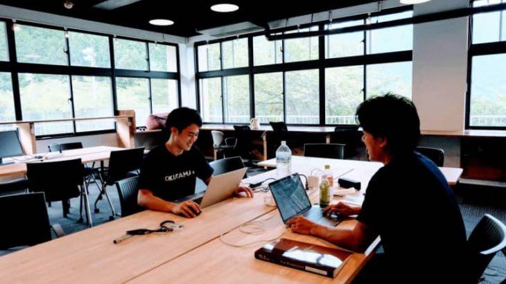 東京「OKUTAMA+」自然に囲まれた教室でワーケーション『リモートワーク応援キャンペーン』実施中!