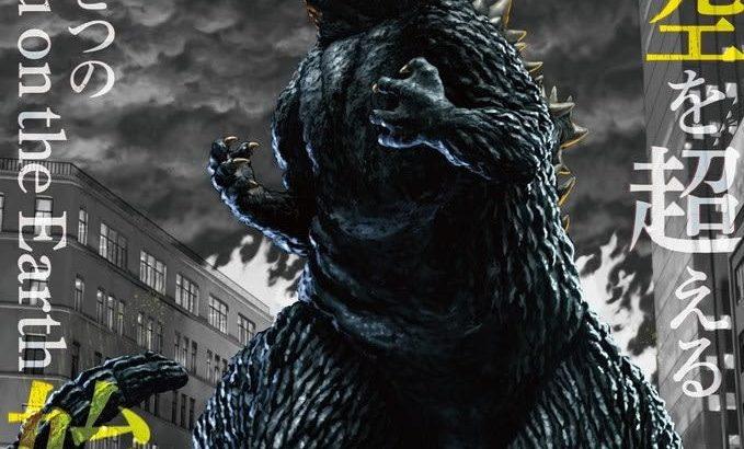 「Kaiju on the Earth」ブランドの新シリーズ「Kaiju on the Earth LEGENDS」第1弾で「ゴジラ」が登場!