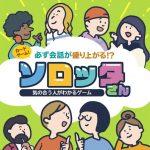 必ず会話が盛り上がるコミュニケーションゲーム「ソロッタさん」が発売!2人で遊べる特別ルール「シッテルさん」も公開